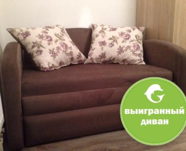 Выигранный диван